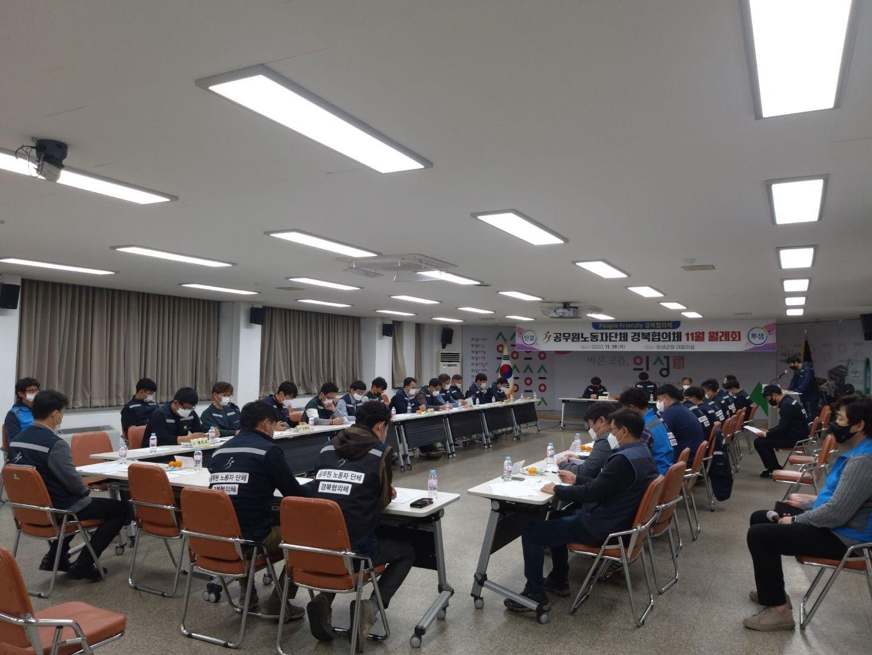 경북협의체 11월 월례회