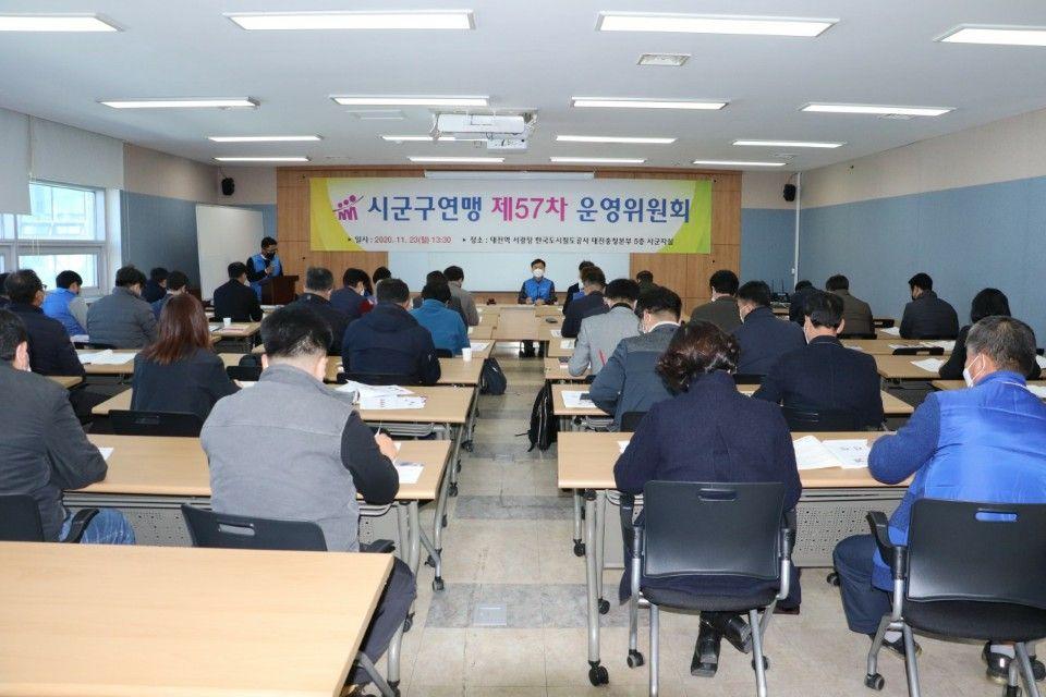 시군구연맹 제57차 운영위원회 참석