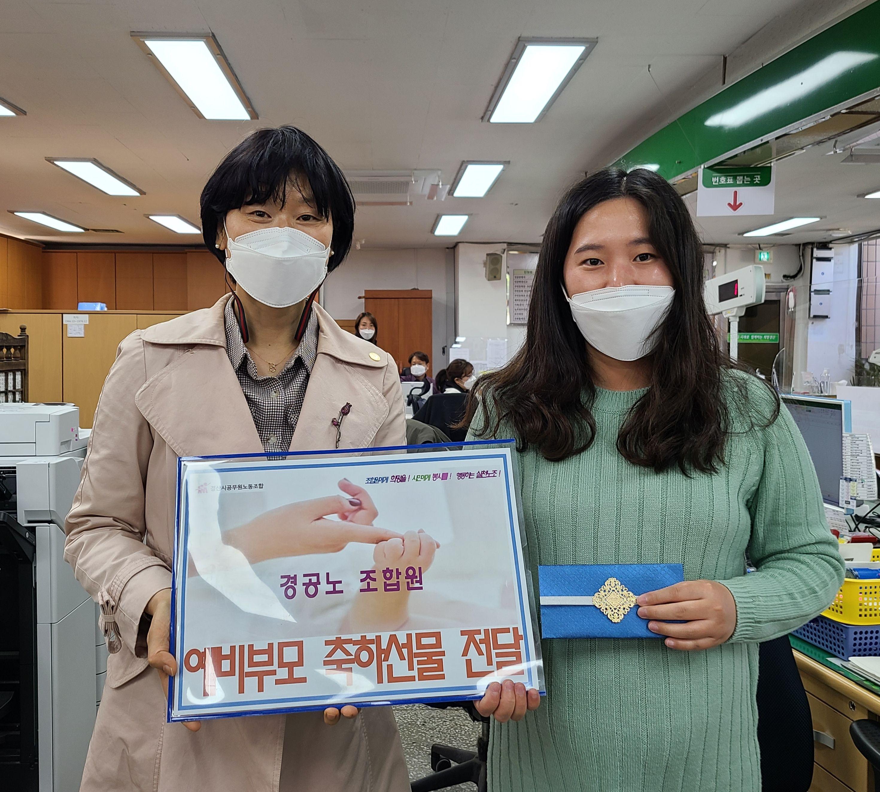 조합원 예비부모 축하선물 전달